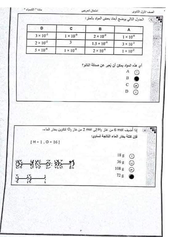 امتحان كيمياء فعلى لأولى ثانوى ترم أول 2020 نظام جديد بالاجابات %25D8%25A7%25D9%2585%25D8%25AA%25D8%25AD%25D8%25A7%25D9%2586%2B%25D8%25A7%25D9%2584%25D9%2583%25D9%258A%25D9%2585%25D9%258A%25D8%25A7%25D8%25A1%2B%25D9%2585%25D8%25AD%25D9%2584%25D9%2588%25D9%2584%2B%25287%2529