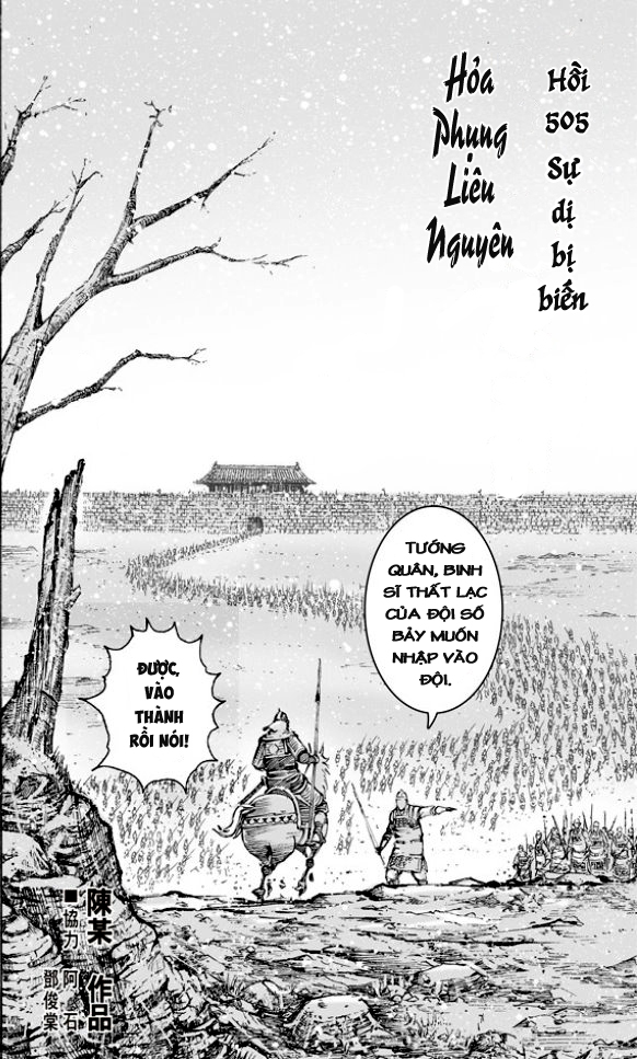Hỏa Phụng Liêu Nguyên Chap 505 - Trang 2