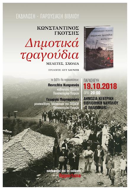 Παρουσίαση βιβλίου: «Δημοτικά τραγούδια: Μελέτες, Σχόλια» του Κωνσταντίνου Γκότση
