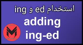 شرح قاعدة اضافة ed and ing بالتفصيل