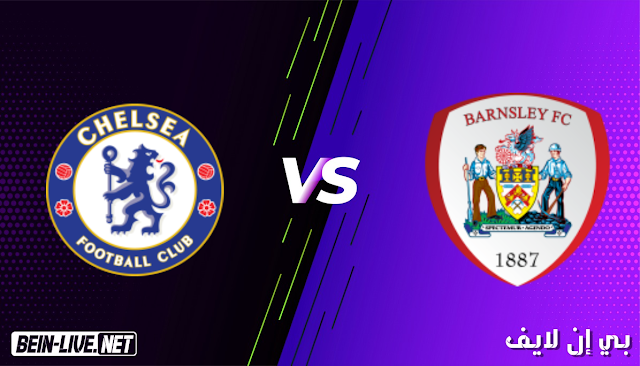 مشاهدة مباراة بارنسلي و تشيلسي بث مباشر اليوم بتاريخ 11-02-2021 في كأس الاتحاد الانجليزي