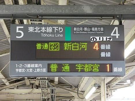東北本線  新白河行き6 E531系(ワンマン)