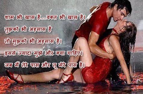 Shaam Bhi Khash He रोमांटिक शायरी - Romantic Shayari
