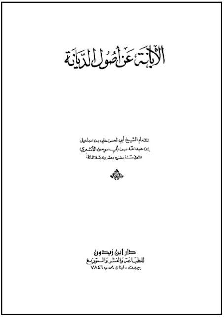 pdf download kitab al ibanah an ushulid diyanah