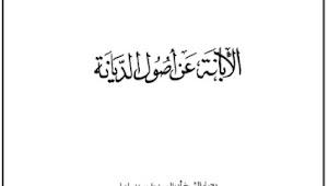 Download PDF Kitab Al-Ibanah An Ushulid Diyanah Imam Asy'ari