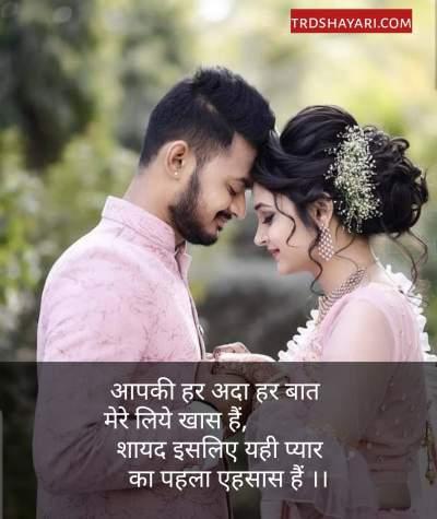 Pehla Pyar shayari hindi