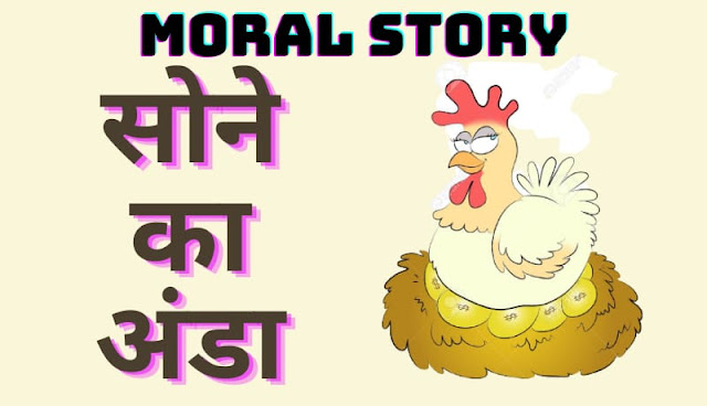 Very short moral story in hindi for class 8,short hindi story in hindi with moral