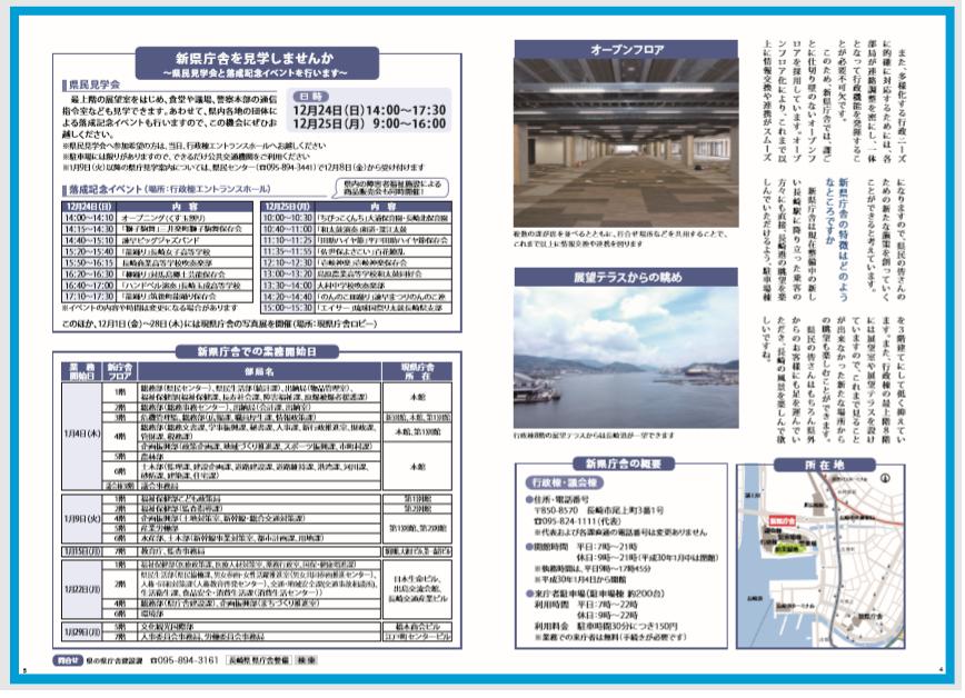 長崎県新県庁舎を見学しませんか?に参加します!2017年12月24日