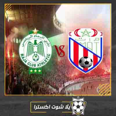 مشاهدة مباراة الرجاء والمغرب التطواني