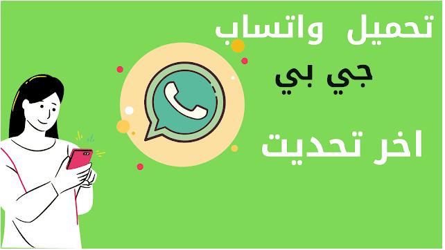 تحميل تطبيق  whatsapp gb8.60 احدث اصدار 2021