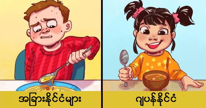 ကလေးတွေ အစားစားချင်စိတ်ဖြစ်အောင် ဂျပန်လူမျိူးတွေ အသုံးပြုတဲ့ နည်းလမ်း (၅) မျိုး
