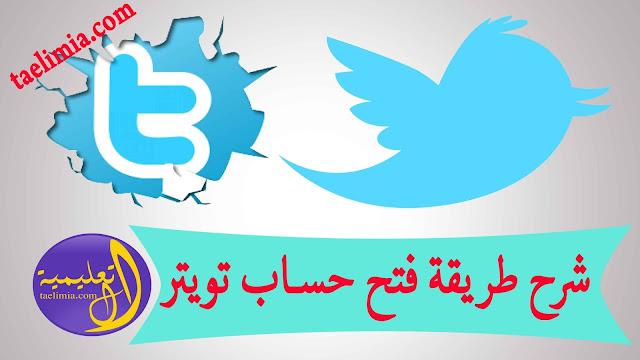 شرح, طريقة ,فتح ,حساب, تويتر ,Twitter ,