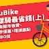 YouBike這樣騎最省錢(上):了解各縣市收費、信用卡優惠+環保集點COMBO技