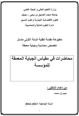 محاضرات في مقياس الجباية المعمقة للمؤسسة د. حيمران محمد