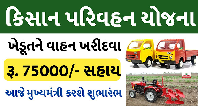 Gujarat Kisan Parivahan Yojana 2020-21 Online Application / Registration Form - Subsidy on Purchase of Vehicles for Farmers