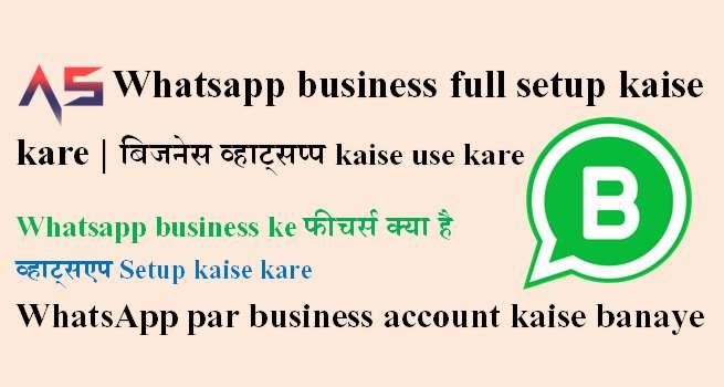 Whatsapp business full setup kaise kare   WA बिजनेस kaise use kare