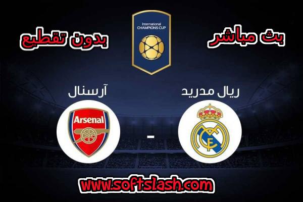 بث مباشر ريال مدريد و أرسنال بدون تقطيع او عبر freeiptv بمختلف الجودات