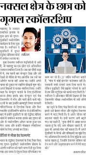 Google India Scholarship for Udacity, Pluralsight 1.3 Lakh Scholarship