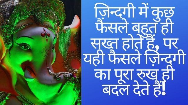 Hindi-Inspiration