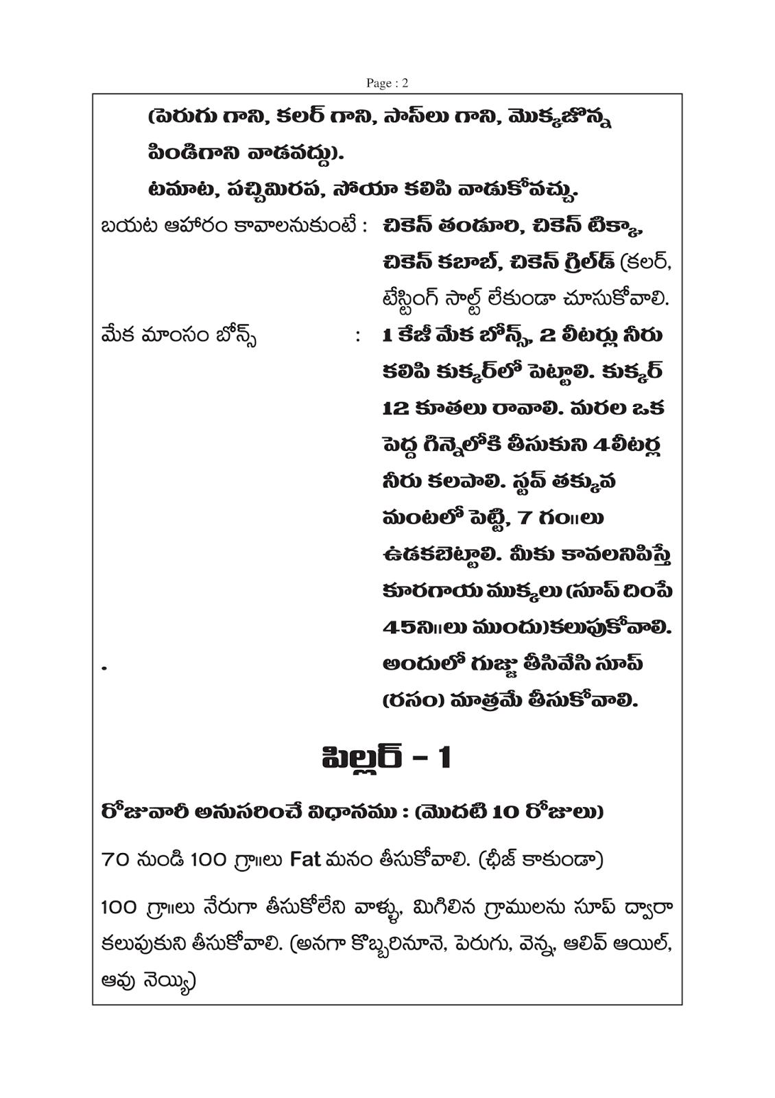 Veeramachaneni Ramakrishna Complete Diet Plan