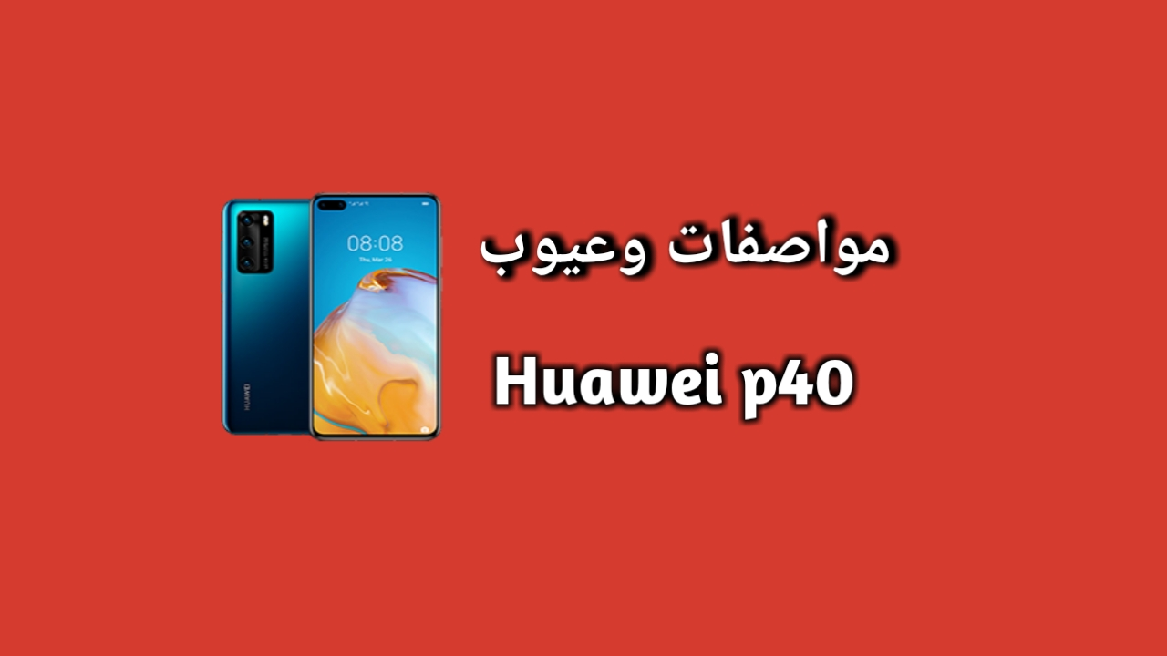 مواصفات وسعر Huawei p40  مميزات وعيوب هواوى بى 40