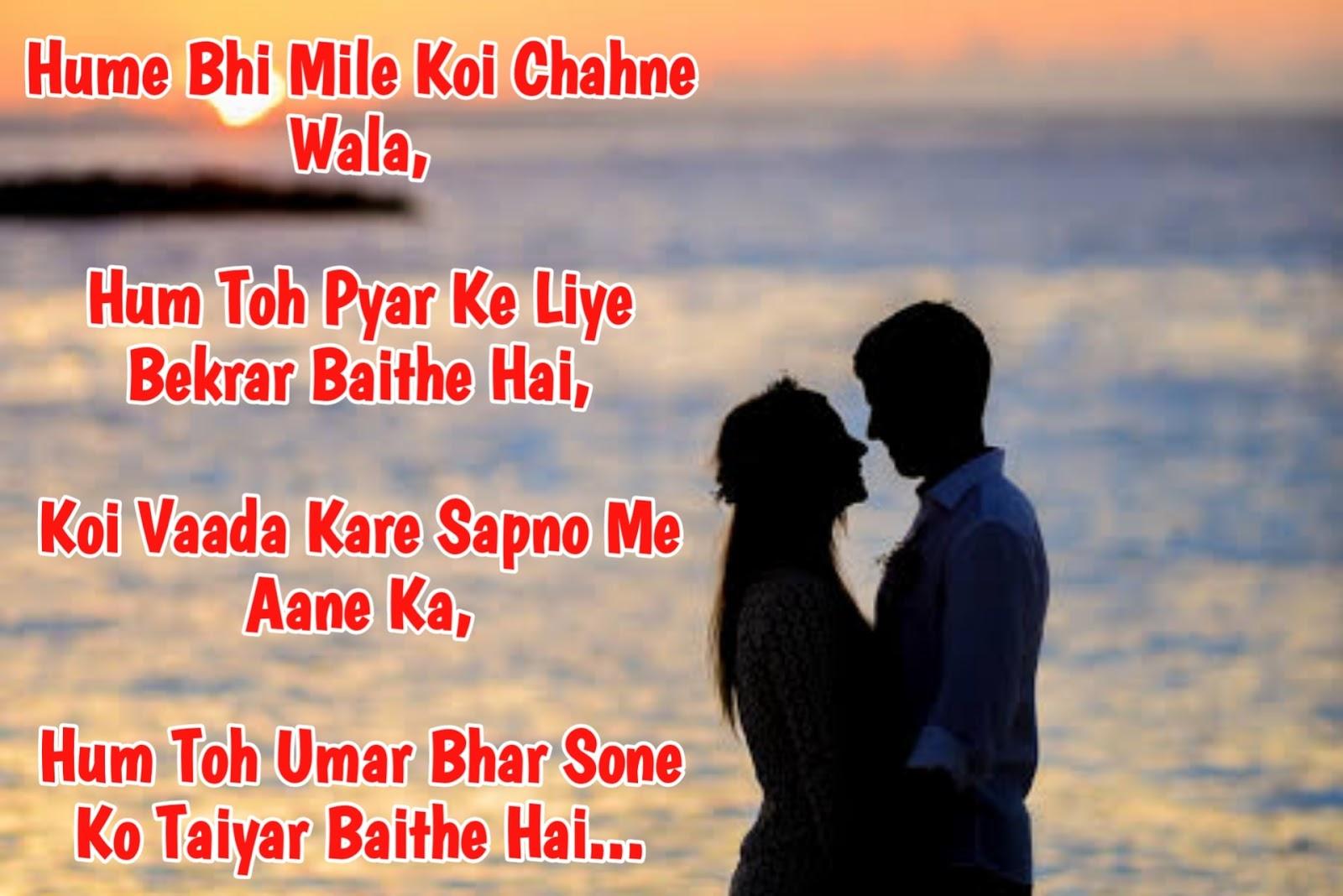 Pyar shayari in English