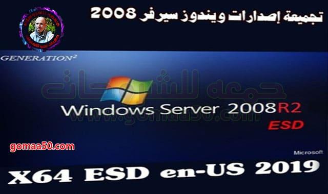 تجميعة إصدارات ويندوز سيرفر 2008  بتحديثات أغسطس 2019