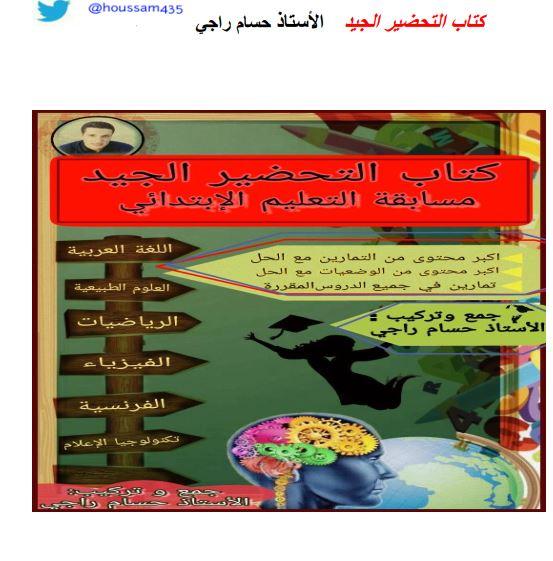 كتاب التحضير الجيد لمسابقات التوظيف لكل المواد الأستاذ حسام راجي