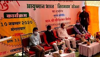 भारत सरकार द्वारा आयुषमान कार्ड धारकों को इलाज व आप्रेशन, निशुल्क