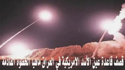 قصف قاعدة عين الأسد الامريكية في العراق ماهيا الخطوة القادمة