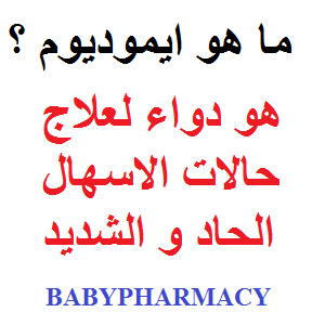 موقع طريقة استعمال الدواء ايموديوم دواء الاسهال