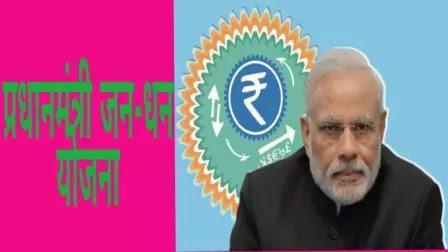 www.jiojankari.com Pradhan Mantri Jan Dhan Yojana