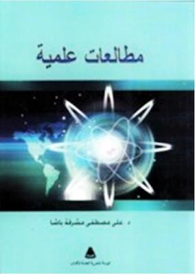 كتاب مطالعات علمية  pdf