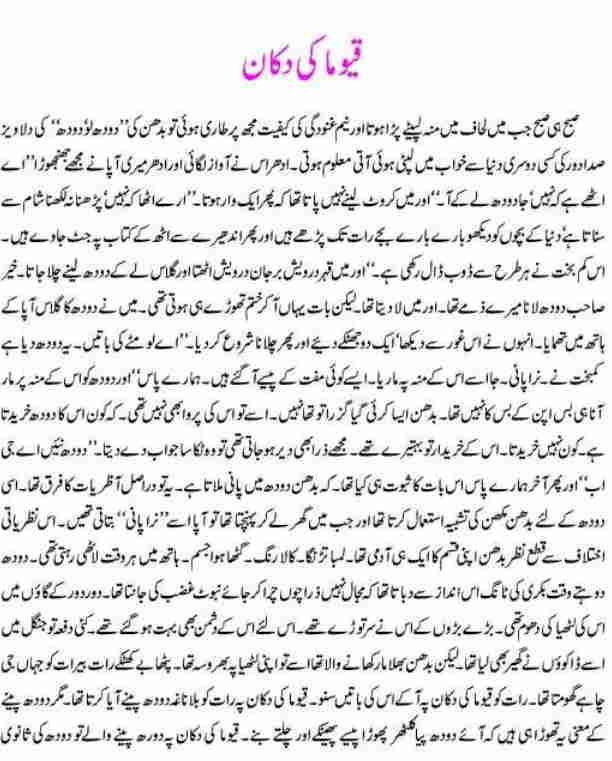 Urdu Afsanay Intizar Hussain