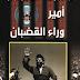 أمير وراء القضبان pdf- حوار: هاودين عمر