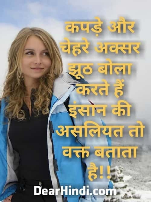 Hindi Status Best hindi status images and photos for Fb and whatsapp dp