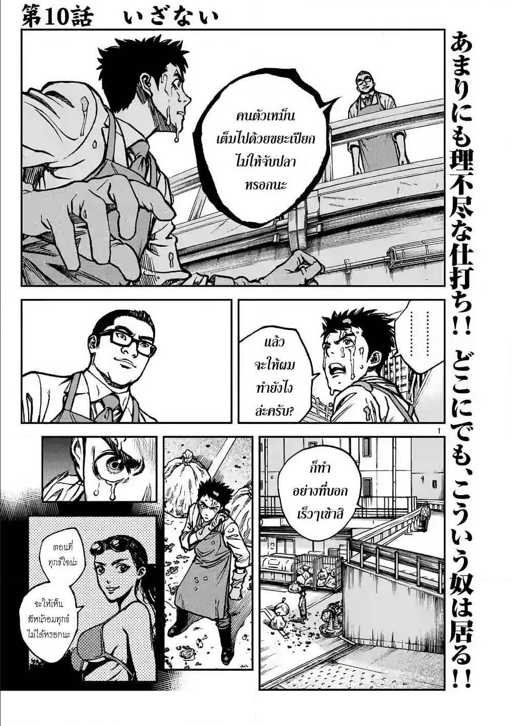 Kotobuki Empire-ตอนที่ 10