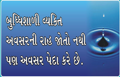 Gujarati Quotes On Friendship In Gujarati Font | My Quotes ...