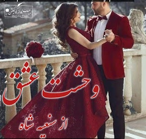 Wehshat e Ishq Complete Novel By Saniya Shah , Free download saniya shah novels, wehshat e ishq novel free download, urdu novel wehshat e ishq, areej shah novels