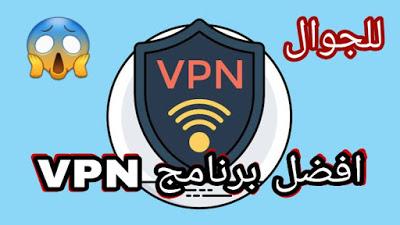برنامج vpn في بي ان للهاتف