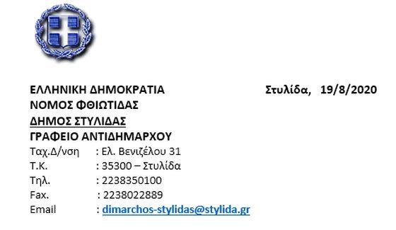 Δήμος Στυλίδας: Ενημέρωση για τον ημερήσιο προγραμματισμό ποτίσματος από τις γεωτρήσεις