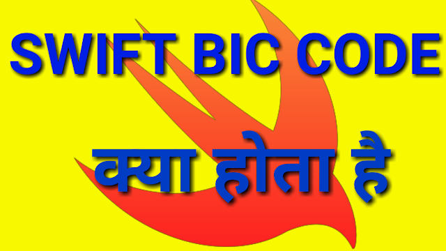 swift BIC Code kya hai
