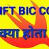 Swift BIC code क्या है अपने Bank का Swift code कैसे पता करें