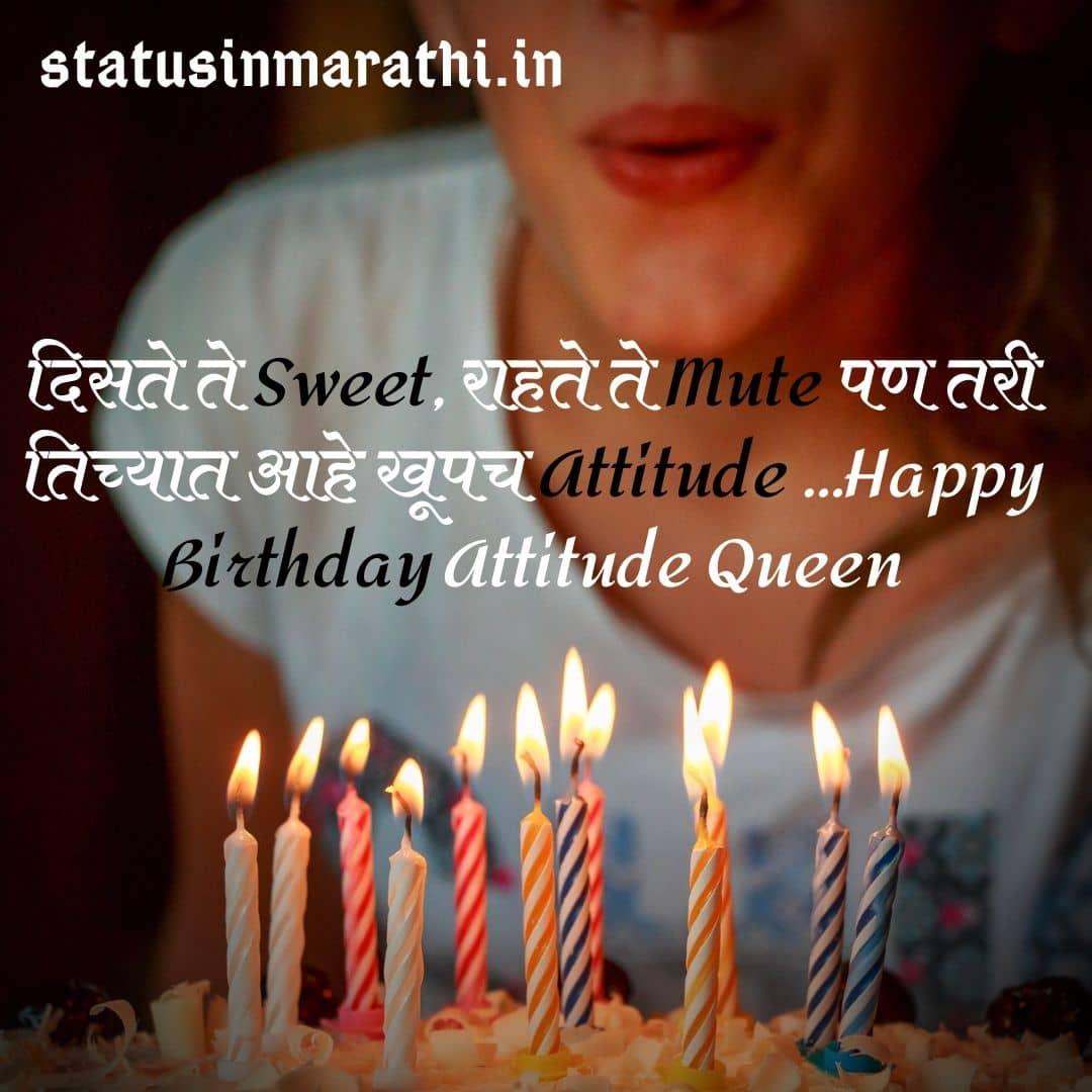 100 Bhari Birthday Status For Sister In Marathi 2020 Status In Marathi Marathi Status