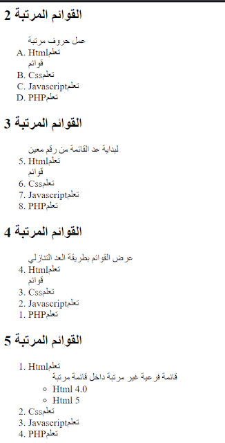 html القوائم في