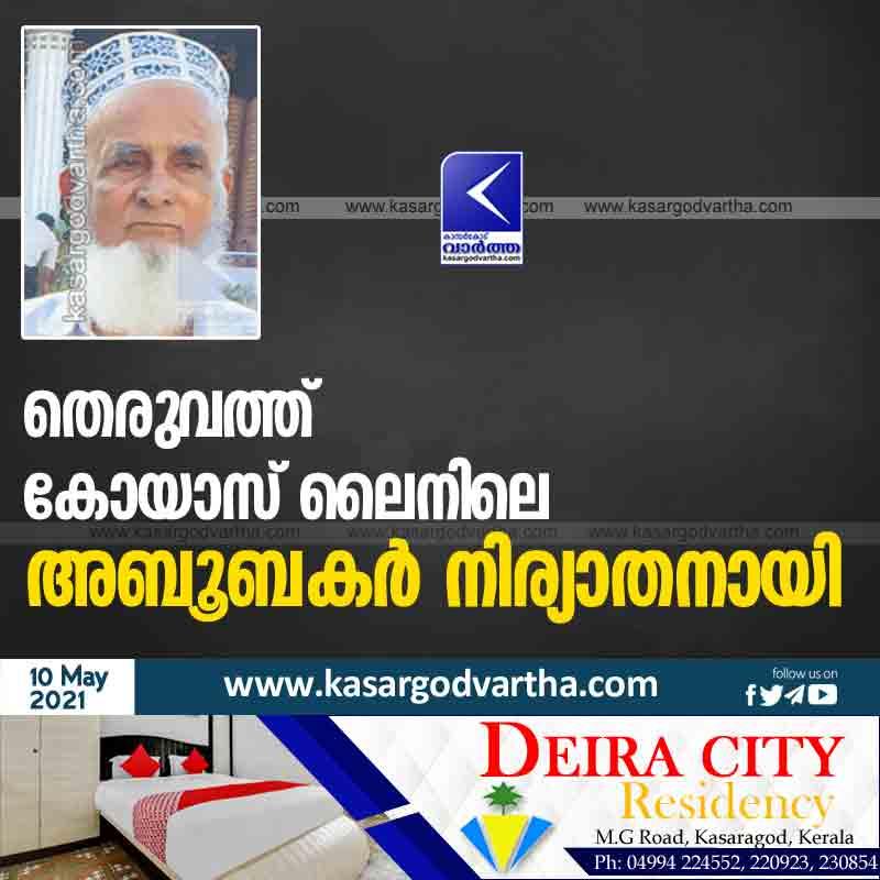 Kasaragod, Kerala, News, Obituary, Aboobaker of Theruvath passed away.