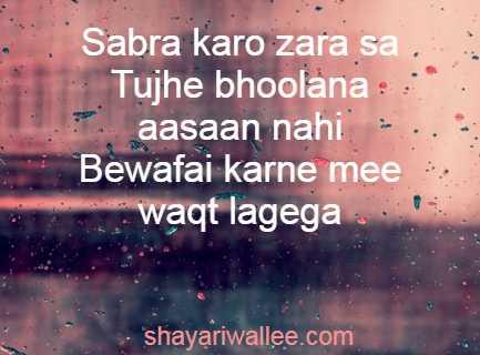dhoka shayari photo download