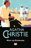 https://www.culture21century.gr/2020/01/fonos-sth-mesopotamia-ths-agatha-christie-book-review.html