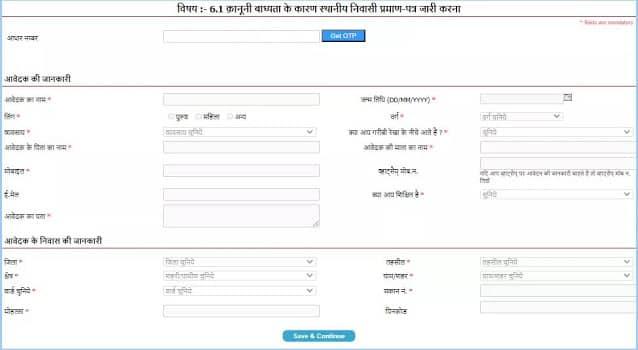 ऑनलाइन-निवास-प्रमाण-पत्र-के-लिए-आवेदन-फार्म