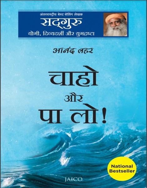 Anand Lahar by Sadhguru In Hindi Pdf